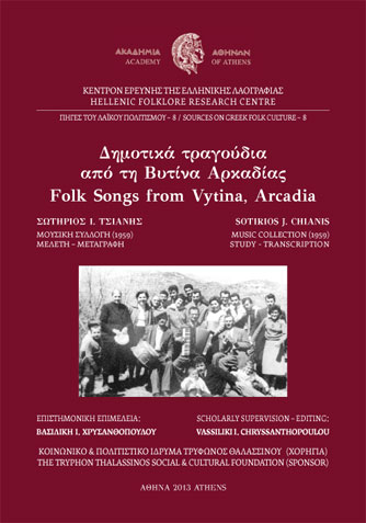 2013. folk songs from vytina arcadia